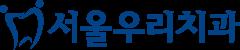 서울우리치과, 마포수면치과